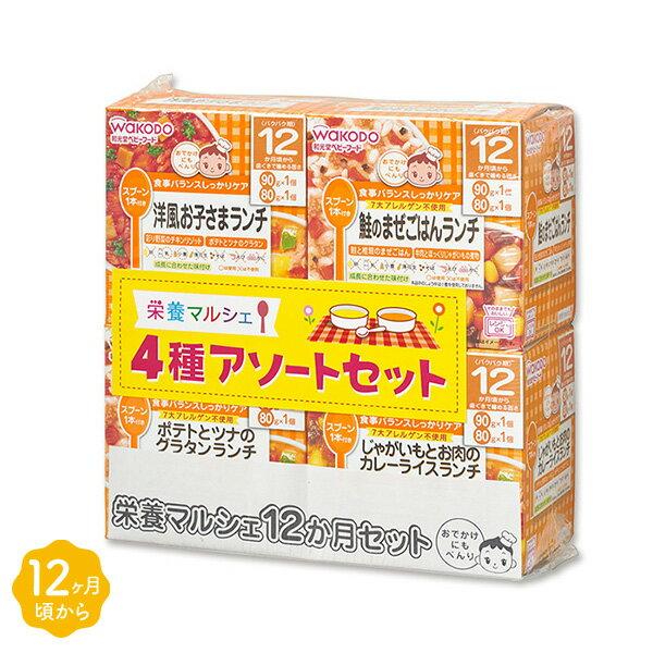 和光堂)栄養マルシェ4種アソートセット(12か月頃から)【ベビーフード】【チラシ】