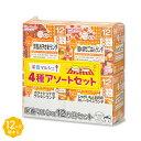 和光堂)栄養マルシェ4種アソートセット(12か月頃から)【ベビーフード】[離乳食 赤ちゃん ベビー 食べ物 セット ベ…