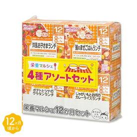 和光堂)栄養マルシェ4種アソートセット(12か月頃から)【ベビーフード】【セール】