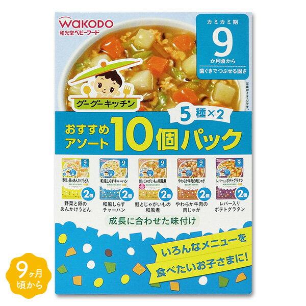 和光堂)グーグーキッチンおすすめアソート10個パック(5種×2)(9か月頃から)【ベビーフード】【チラシ】