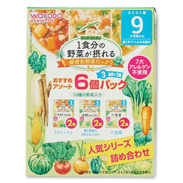 和光堂)1食分の野菜が摂れるグーグーキッチン おすすめアソート6個パック 9ヵ月セット【ベビーフード】【チラシ】
