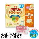 明治)ほほえみらくらくキューブ (27g×48袋入)+おまけ付【粉ミルク】[ほほえみ 粉 ミルク らくらくキューブ キュー…