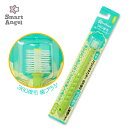SmartAngel)360度毛歯ブラシBABY(グリーン) [歯ブラシ 赤ちゃん ベビー 乳歯 ハブラシ はぶらし はみがき ハミガキ …