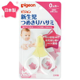 ピジョン)新生児 爪切りハサミ(0カ月〜)