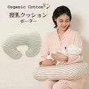 オーガニック綿授乳クッション(ボーダー)[クッション 授乳クッション 赤ちゃん 抱き枕 お座り ベビークッション ナ…