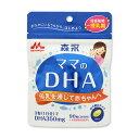 森永)ママのDHA 90粒(30日分) [ 妊活 morinaga 健康サプリ 健康食品 サプリ サプリメント 栄養補助食品 マタニティ…