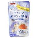 やさしいデカフェ紅茶 アールグレイ [ 妊活 ドリンク 飲み物 授乳 ティーバッグ ティーパック カフェインレス デカフ…
