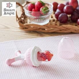 SmartAngel)離乳食・フルーツフィーダ(おしゃぶり型)