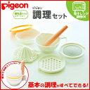 ピジョン)離乳食用調理セット【チラシ】