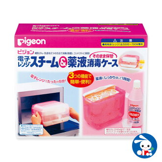 Steam microwave disinfection case (pigeon)