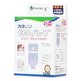 カネソン)母乳バッグ 25ml 30枚入