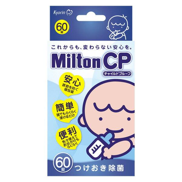 ミルトンCP 60P【哺乳瓶除菌剤】