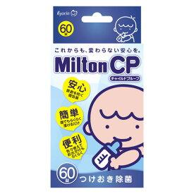 ミルトン CP 60錠 [哺乳瓶除菌剤]