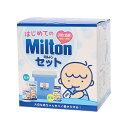 はじめてのミルトンセット[ 専用容器 哺乳瓶 哺乳びん 消毒 洗剤 哺乳びん洗剤 保管ケース ケース ベビー 赤ちゃん …