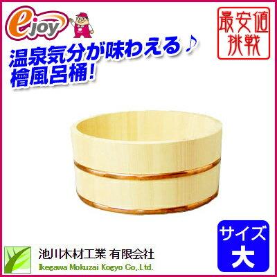 檜 湯桶 大【池川木材工業】(ひのき ヒノキ 風呂用品 入浴用品 風呂道具) DIY