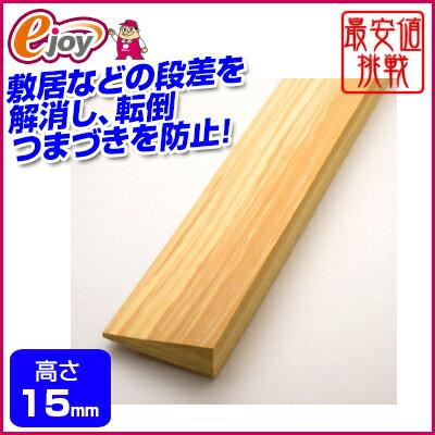 やわらか段差解消スロープ 痛くないぞS 高さ15mm 室内用【カーボーイ】(段差 バリアフリー スロープ 介護) DIY