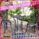 【送料無料】 ガーデン テーブル 3点セット ローズ 青銅色 SGT-15VN【TAKASHO タカショー】(庭 屋外 椅子 イス テーブル 腰掛 アンティーク ガーデンチェア ガーデンチェアセット