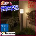 【5倍+5%OFFクーポン配布中】【送料無料】ホームEXポールライト L LGS-EX02S 【TAKASHO タカショー】(庭 野外 屋…