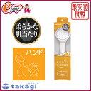 キモチイイシャワーS JSA011 ハンド 【takagi タカギ】(シャワーヘッド 節水対策) DIY
