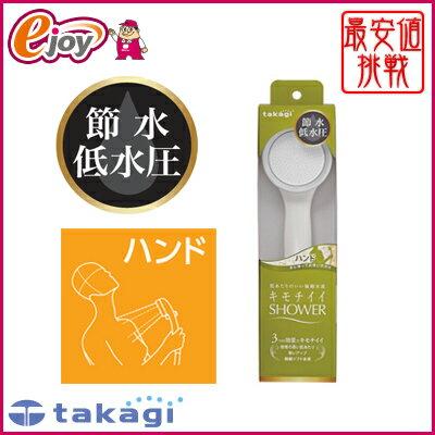 キモチイイシャワーT JSA012 ハンド 【takagi タカギ】(シャワーヘッド 節水対策) DIY