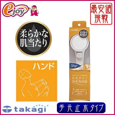 キモチイイシャワピタS JSB011 ハンド STOP 手元止水機能付き 【takagi タカギ】(シャワーヘッド 節水対策) DIY