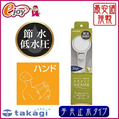 キモチイイシャワピタT JSB012 ハンド  STOP 手元止水機能付き 【takagi タカギ】(シャワーヘッド 節水対策) DIY