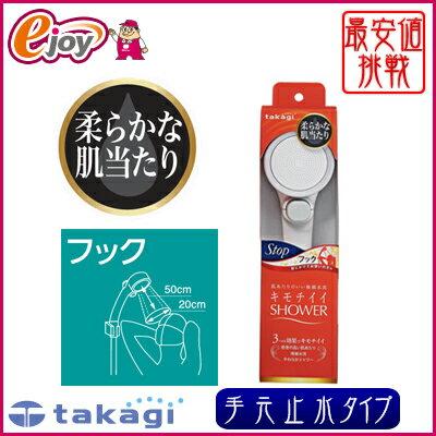 キモチイイシャワピタWS JSB021 フック  STOP 手元止水機能付き 【takagi タカギ】(シャワーヘッド 節水対策) DIY
