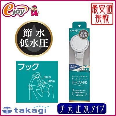 キモチイイシャワピタWT JSB022 フック  STOP 手元止水機能付き【takagi タカギ】(シャワーヘッド 節水対策) DIY