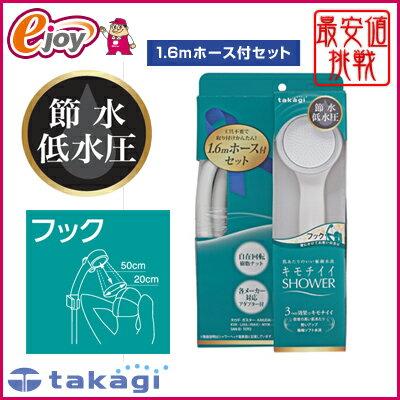 キモチイイシャワーホースセットWT JSA122 フック 【takagi タカギ】(シャワーヘッド 節水対策) DIY