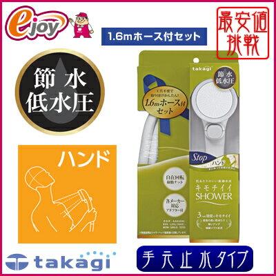 キモチイイシャワピタホースセットT JSB112 ハンド  STOP 手元止水機能付き 【takagi タカギ】(シャワーヘッド 節水対策) DIY