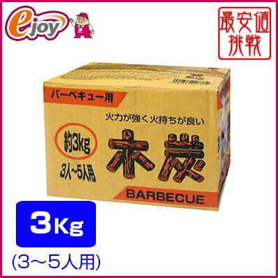レジャー用木炭3kg 3〜5人用【三和金属】(木炭 BBQ バーベキュー 炭 アウトドア 炭火焼) DIY