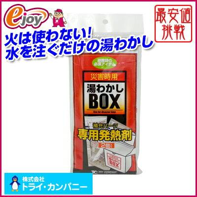 湯わかしBOX専用発熱剤 UWBP1【トライ・カンパニー】 DIY