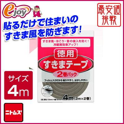すきまテープ 2巻パック E0220 【ニトムズ】(隙間風 すきま風防止 すきま風対策 エコ 省エネ テープ) DIY