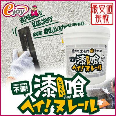 【送料無料】漆喰ヘイ!ヌレール 16Kg 【カラー選択】 【日本プラスター】(漆喰 うまくヌレール うまく塗れる 塗料 壁材 しっくい 塗り壁 珪藻土) DIY