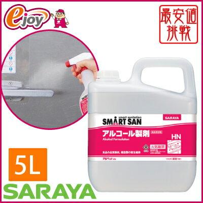 アルペット アルコール製剤 (5L) 【サラヤ】 (消毒 消毒用 殺菌 業務用 食品添加物 衛生維持 除菌) DIY