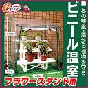 フラワースタンド用 ビニール温室 (ビニール 温室 ガーデンハウス フラワースタンド フラワーラック 家庭用 ベランダ) DIY