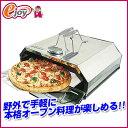 コンパクトピザオーブン 【ONOUE】 ON-1781 アウトドア オーブン コンパクト ピザ バーベキュー
