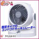 コンパクトサーキュレーター 固定タイプ PCF-HD15N ホワイト 【アイリスオーヤマ】 サーキュレーター 静音 おしゃれ