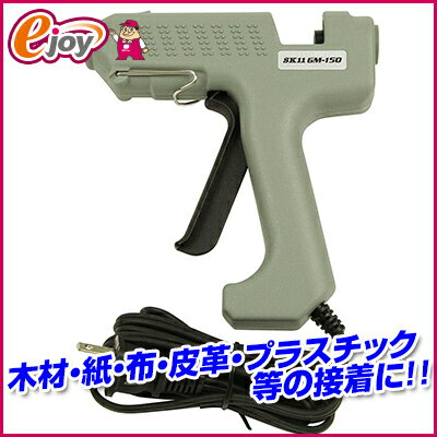 SK11 ボンドガン 40W GM-150 グルーガン  藤原産業 (グルーガン ボンド ガン) DIY