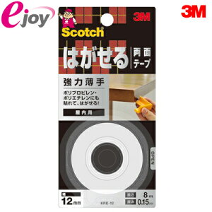 3M スリーエム スコッチ はがせる両面テープ強力薄手 KRE-12