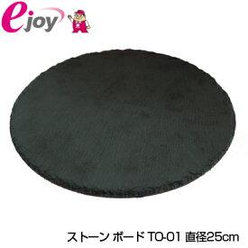 ストーンボード TO-01 直径25CM(黒い食器 石 フラット 平 大皿 丸皿 おしゃれ クッション付き スレートボード スレートプレート)