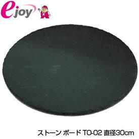 ストーンボード TO-02 直径30CM(黒い食器 石 フラット 平 大皿 丸皿 おしゃれ クッション付き スレートボード スレートプレート)