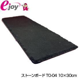 ストーンボード TO-04 10CMX30CM(黒い食器 石 フラット 平皿 おしゃれ クッション付き スレートボード スレートプレート)
