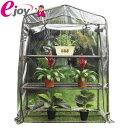 ビニール温室 幅広3段 90×49×125cm BD90301(ガーデンハウス ビニールハウス グリーンハウス 菜園ハウス ガーデング…