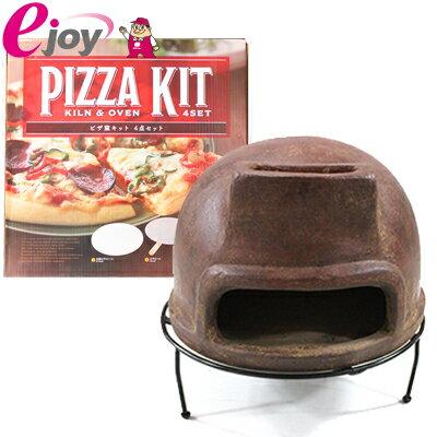 ピザ窯ツール5点セット 送料無料 (ピザ釜/ピザストーン/ピザピール/ピザカッター/ピザサーバー セット チムニー)ピザ焼き キット アウトドア ピザ窯用アクセサリ