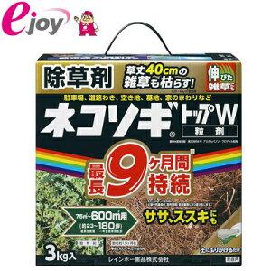 レインボー薬品 除草剤 ネコソギトップW粒剤 3kg 4903471101077