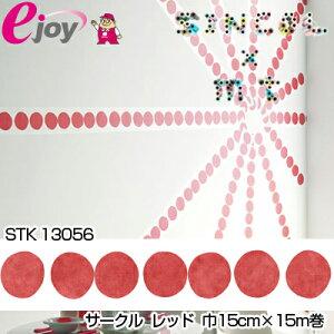 自在トリム SINCOL x mt マスキングテープ STK 13056 サークル レッド 巾15cm×15m巻 toccake(壁紙 mt DIY おしゃれ かわいい モダン マステ かべがみ ステッカー かんたん 壁デコ リフォーム)