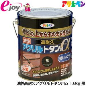 アサヒペン 油性高耐久アクリルトタン用α 1.6kg 黒 (塗料 ペンキ 日曜大工 工作 油性 DIY )