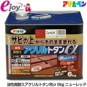 アサヒペン 油性高耐久アクリルトタン用α 6kg ニューレッド (塗料 ペンキ 日曜大工 工作 油性 DIY )