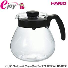 HARIO (ハリオ) コーヒー & ティーサーバー テコ 1000ml TC-100B (coffee tea ペーパーフィルター ドリップ 珈琲 紅茶)